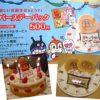 神戸アンパンマンミュージアムで誕生日~おすすめランチスポット3選